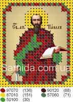 Святой апостол Павел схема для частичной вышивки бисером на габардине