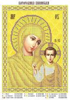 Богородица Казанская ЮМА-42 схема с рисунком для частичной вышивки бисером №10 на атласе