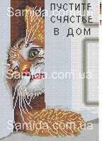 Счастье в дом, А3-2 схема-рисунок на габардине для вышивки бисером №10
