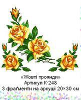 К 248 Жёлтые розы
