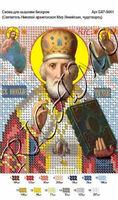 Святитель Николай архиепископ Мир Ликийских чудотворец, БКР-5041 схема с рисунком на габардине для полной вышивки бисером