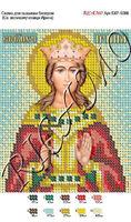Святая Великомученица Ирина БКР-5066 схема с рисунком для вышивки бисером на габардине