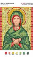 Святая мученица Мариамна БКР-5133 схема с рисунком для вышивки бисером на габардине