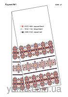 Свадебный рушник, ЮМА-р1 схема-рисунок на габардине для вышивки бисером размер 200 на 35