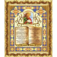 Десять заповедей Божиих, арт.АР 1040