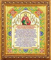 Молитва о покровительстве в торговле Св.Иоанну Сочаевскому , арт. АР 1036