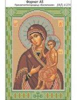 Пресвятая Богородица - Воспитание, И-276 схема с рисунком для вышивания бисером на габардине