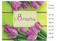 8 МАРТА, DANA- 282 схема вышивки бисером на ткани