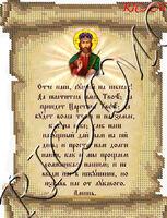 БКР-4126 Молитва Господня схема с рисунком для частичной вышивки бисером №10 на габардине