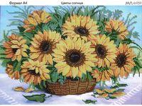 Цветы солнца Ц-050 схема с рисунком на габардине для частичной вышивки бисером