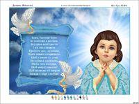 Детская молитва А3-071 схема с рисунком на габардине для частичной вышивки бисером