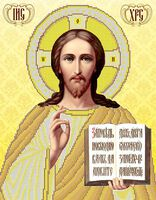 Иисус Христос, арт. юма-31