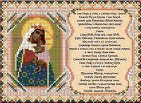 Молитва Отцу и Сыну и Святому Духу, схема для вышивки бисером на ткани И-404