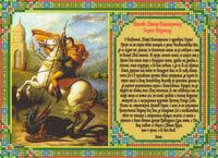Молитва Святому Георгию Победоносцу И-405 схема с рисунком для вышивания бисером на габардине