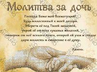 Молитва за дочь (рус), арт. БКР-3307