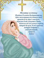 Молитва за дочь схема для вышивки бисером на ткани А4-126