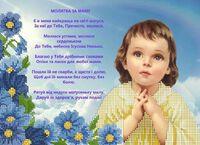 Молитва за маму схема для вышивки бисером на ткани Ю-473