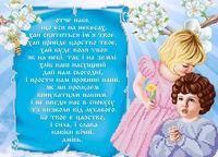 Отче Наш Молитва А3-085 схема вышивки бисером