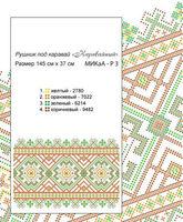 Рушник Каравайный, МИКаА-Р3 схема-рисунок на габардине для вышивки бисером размер 145 см на 37 см