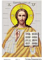 Бисер заготовка вышивка Господь Вседержитель SAИ 3-2