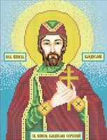 Святой Князь Владислав Сербский А4-005 схема для полной вышивки бисером №10 на габардине