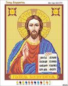 Схема для вышивки бисером Господь Вседержитель А4-059