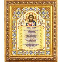 Молитва Святого Ефрема Сирина, арт.АР 1038