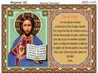 Схема вышивки Молитва-Отче Наш, И-397 схема с рисунком для вышивки бисером на габардине