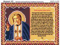 Молитва Преподобному Серафиму Саровскому, И-408 схема для вышивки бисером (крестиком)