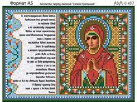Молитва перед Иконой Семистрельная схема для вышивания бисером И-407