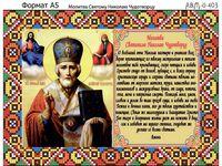 Молитва Святому Николаю Чудотворцу, И-403 схема с рисунком для вышивания бисером на габардине