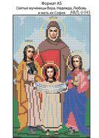 Святые мученицы Вера, Надежда, Любовь и мать их София, И-045 схема вышивки