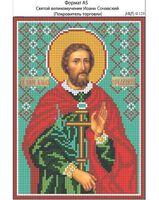 Святой великомученик Иоанн Сочавский-Покровитель торговли, И-176 схема для вышивки