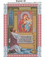 """Божия Матерь """"Нечаянная радость"""", И-279 схема с рисунком для вышивания бисером на габардине"""