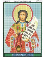 Святой Роман Сладкопевец, И-193 схема с рисунком для вышивания бисером на габардине