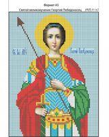 Святой Георгий Победоносец, И-147 схема с рисунком для вышивания бисером на габардине