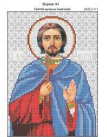 Святой мученик Анатолий,  И-119 схема с рисунком для вышивания бисером на габардине