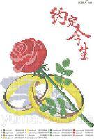 Свадьба, ЮМА-491 схема для вышивки бисером на ткани