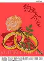 Свадьба, ЮМА-492 схема для вышивки бисером(крестиком) на ткани