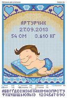 МЕТРИКА ДЛЯ МАЛЬЧИКА, DANA-24 схема для вышивки бисером