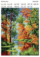 Золотая осень, арт. 288