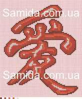 """Иероглиф """"Любовь"""" А4-6 схема с рисунком для полной вышивки бисером на габардине"""