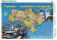 Схема вышивки - Карта Украины
