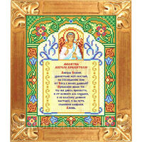 Молитва Ангелу - хранителю арт. АР 1034