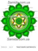 Чакра Анахата (чувственность) - схема вышивки бисером SA 3-67