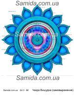 Чакра Вишудха (самовыражение) - схема вышивки бисером SA 3-66