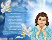 Молитва детская схема для вышивки бисером А4 - 070